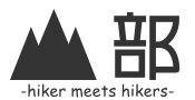 山部 -hiker meets hikers-
